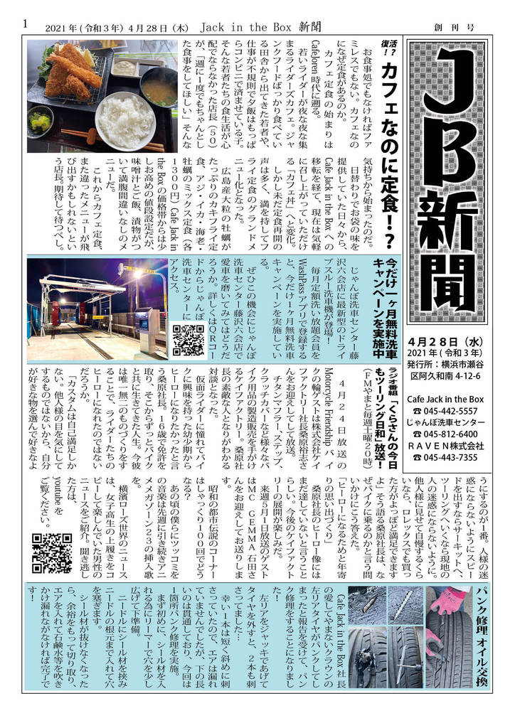 JB新聞 20210428 Vol.1(PDF)