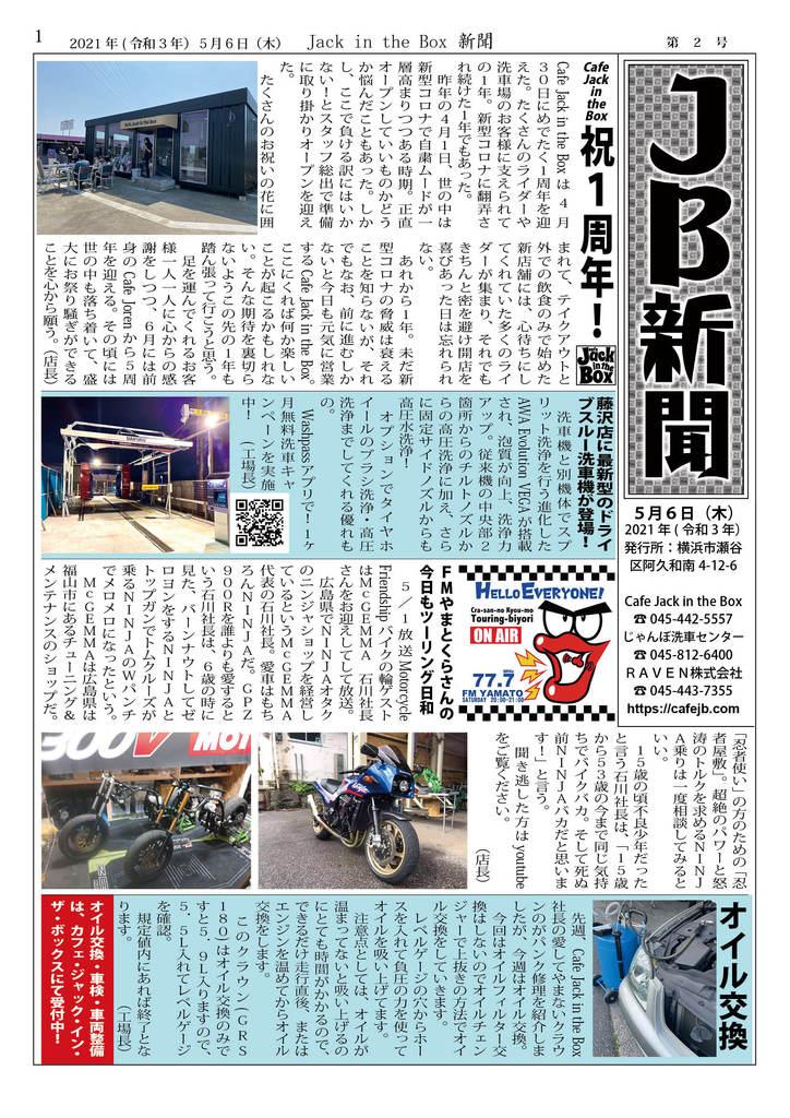 JB新聞 20210506 Vol.2(PDF)
