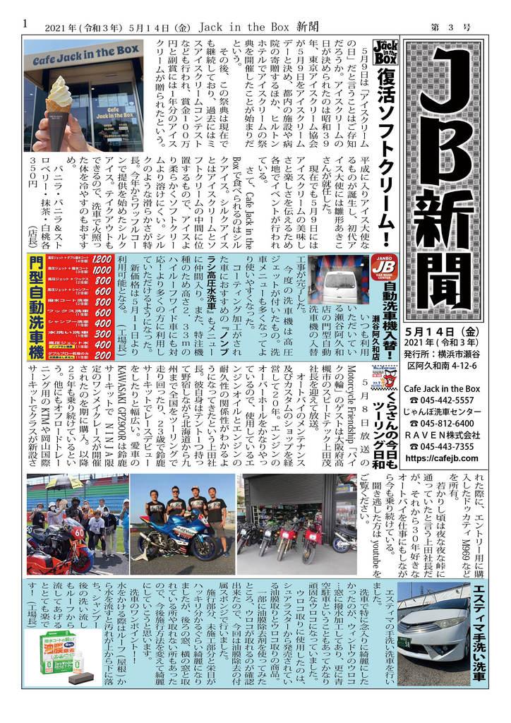 JB新聞20210514VOL3