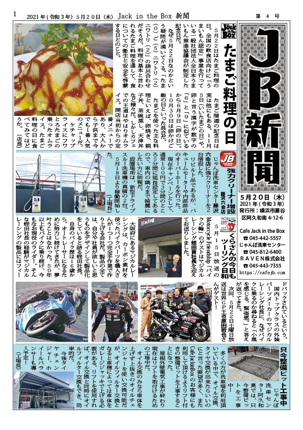 JB新聞20210520VOL005