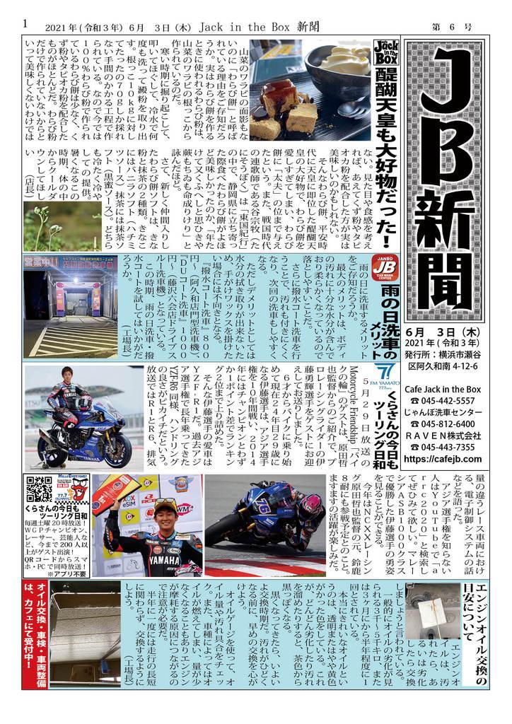 JB新聞20210603VOL6
