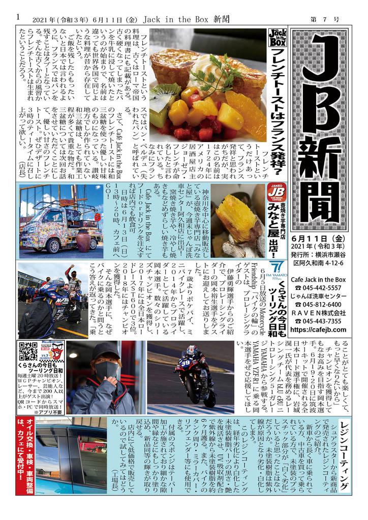 JB新聞 20210611VOL007